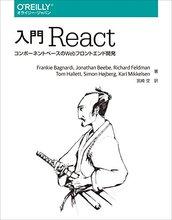 Rails + React + ES6 のためのアセット環境構築 - 破いて捨てたノート