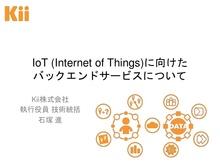 ウェアラブルEXPO講演資料:Kii株式会社「IoTに向けたバックエンドサービスについて」  - SSSSLIDE