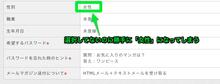 EC-CUBE2.12.0で会員登録時の性別を入力必須項目から外す方法 | 愛知県名古屋市のホームページ制作ならSPOT(スポット)