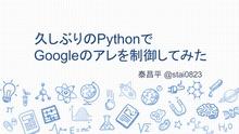 久しぶりのPythonでgoogleのアレを制御してみた
