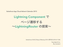Salesforce dug [tokyo] meetup 2016 新年会