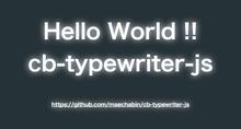 テキストを1文字ずつ順番に表示させるJavaScriptライブラリ「cb-typewriter-js」 | mae's blog