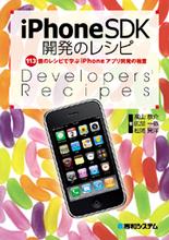 iPhone SDK開発のレシピ ――113個のレシピで学ぶiPhoneアプリ開発の極意|書籍情報|秀和システム
