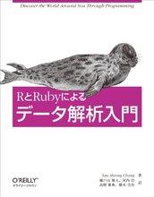 Amazon.co.jp: RとRubyによるデータ解析入門: Sau Sheong Chang, 瀬戸山 雅人, 河内 崇, 高野 雅典, 橋本 吉治: 本