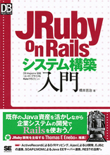 JRuby on Railsシステム構築入門(橋本吉治) | 翔泳社の本