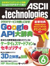 月刊アスキードットテクノロジーズ2011年6月号【委託】 - 達人出版会