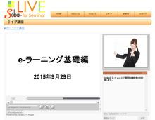 SOBA LIVE for Seminar | セミナー機能をあらゆるWebサイトに簡単に組込み