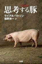学習を止めた豚と働けるほど人生は長くない - 銀の人のメモ帳
