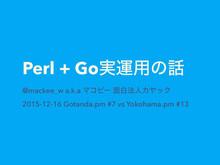 Perl + Go実運用の話 // Speaker Deck