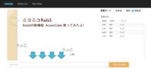 Rails5の新機能ActionCableを使ったスライド共有システムを作ってみた - devひよこのあしあと