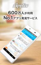 Appliv - 人気の無料アプリがおすすめから見つかる