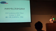 PHPカンファレンス 2014 & WordCamp Tokyo 2014 講演資料まとめ #phpcon2014 #wctokyo | Time to live forever