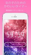 女の子のためのタイマーを App Store で