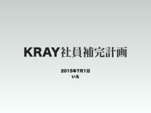 コア技術とスキルアップ | KRAY Inc