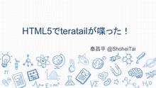 HTML5でteratailが喋った!