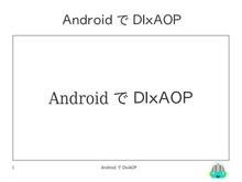 AndroidでDIxAOP