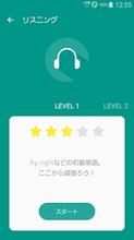 LRトレーナー 英語 L R 発音・聞き分け・スペル練習