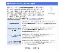 Ruby ではてな OAuth のアクセストークンを取得する - kymmt's note
