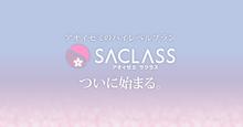 難関校合格のためのハイレベルプラン「SACLASS(サクラス)」|オンライン学習塾 アオイゼミ