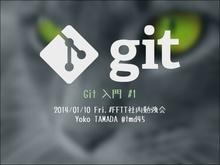 Git 入門(2014/1/10 社内勉強会)