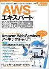 AWSエキスパート養成読本[Amazon Web Servicesに最適化されたアーキテクチャを手に入れる!]:書籍案内|技術評論社