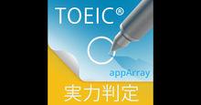 TOEIC®TEST実力判定『アプトレ』 on the App Store