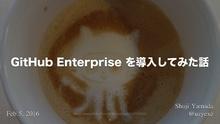 会社にGitHub Enterpriseを導入してみた話