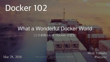 What a Wonderful Docker World (この素晴らしき Docker の世界)