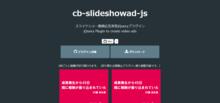 複数のバナー広告からスライドショー動画広告を作るJavaScriptプラグイン「cb-slideshowad-js」 | mae's blog