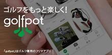 golfpot -ゴルフ専門フリマアプリ-
