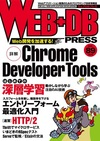 WEB+DB PRESS Vol.89|技術評論社