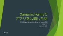 Xamarin.Formsでアプリを公開した話