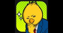 無料セール情報を上から目線で俯瞰する!? 見た目はヒヨコで、頭脳は大人『今只(イマタダ)さんのアプリ!!』を App Store で