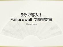 5分で導入!Failurewall で障害対策 / おくみん さん  -  ニコナレ