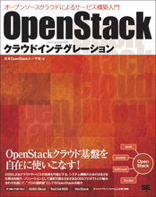 OpenStackクラウドインテグレーション  オープンソースクラウドによるサービス構築入門(日本OpenStackユーザ会) | 翔泳社の本