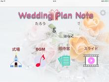 Wedding Designer 〜結婚を控えたカップルの準備アプリ〜 on the App Store
