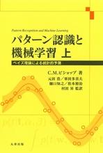 機械学習の学習法・オススメ本のまとめのまとめ - bohemia日記