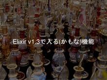 Elixir v1.3 で入るかもしれない機能