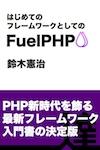 「はじめてのフレームワークとしてのFuelPHP」書評 - なんたらノート 第二期