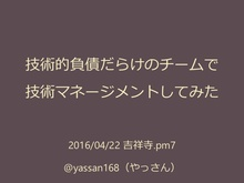 Kichijoji pm7[talk2]技術的負債だらけのチームで技術マネージメントしてみた