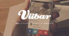 動画制作・動画マーケティングの株式会社Viibar(ビーバー)