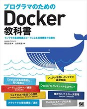 [docker] Dockerfileについてメモ - ymsr5612のはてな