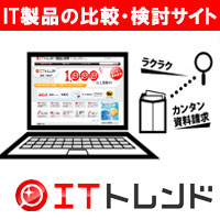 ITトレンド|法人向けIT製品の比較・資料請求サイト
