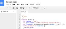 Google Apps Scriptを始めよう! - 導入編