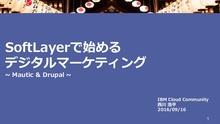 【Open cloud innovation festa 2016 資料】 SoftLayerで始めるデジタルマーケティング