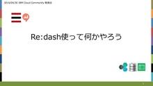 IBM Cloud Community 勉強会  LT資料 Re:dash使って何かやろう