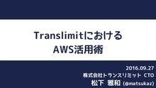TranslimitにおけるAWS活用術