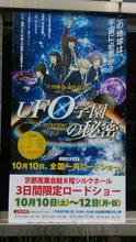 幸福の科学大川隆法製作総指揮の最新作『UFO学園の秘密』観てきた - ぱすたけ日記