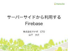 サーバーサイドから利用するFirebase // Speaker Deck