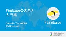 Google DevFest Tokyo 2016 // Speaker Deck